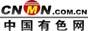 中国有色网