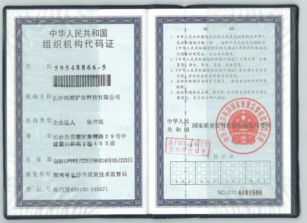 组织机构代码证书2